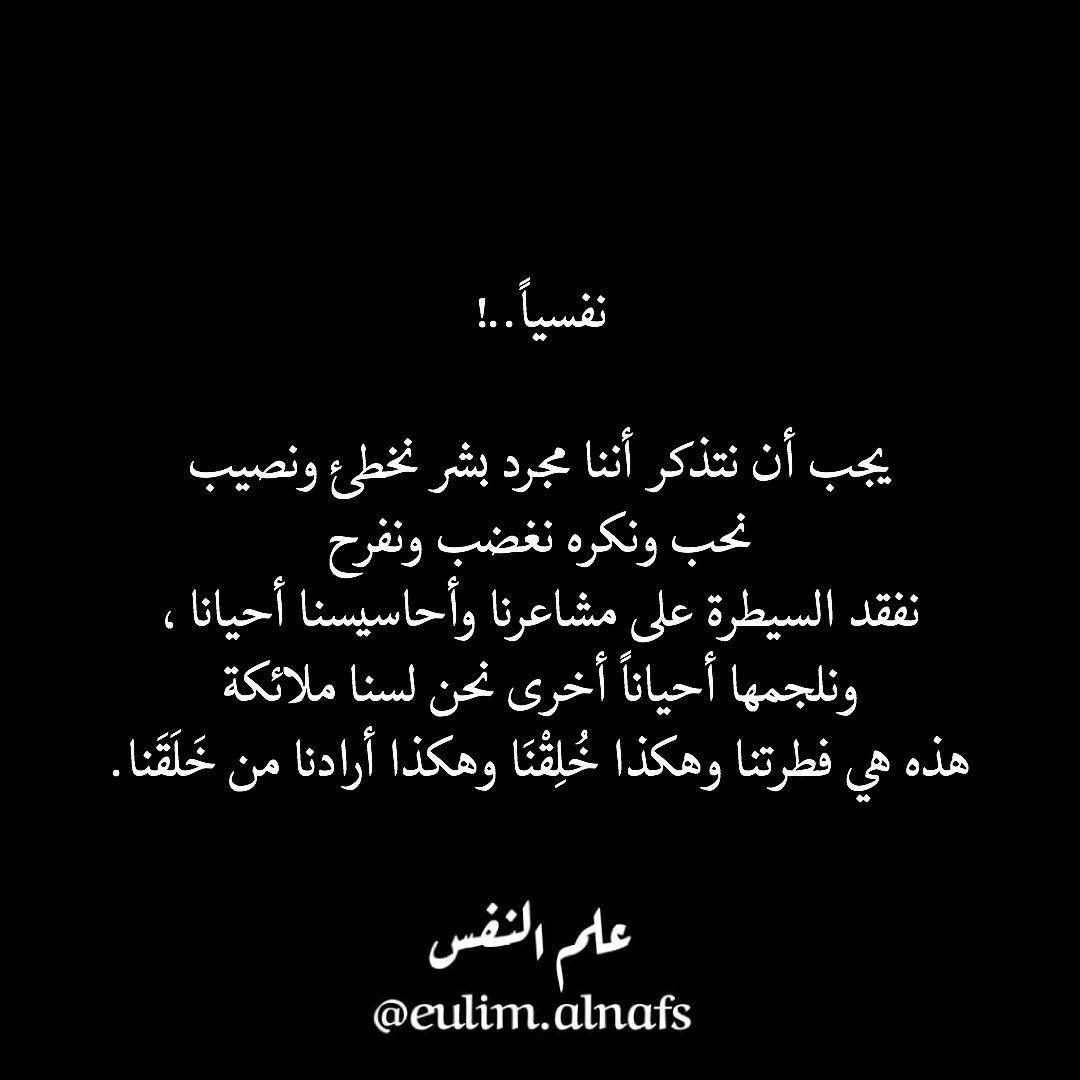 علم النفس تحليل الشخصيات On Instagram Khaliil Gibran Khaliil Gibran إضغط مرتين وسط الصورة لتكتمل للمزيد من Math Arabic Calligraphy Math Equations