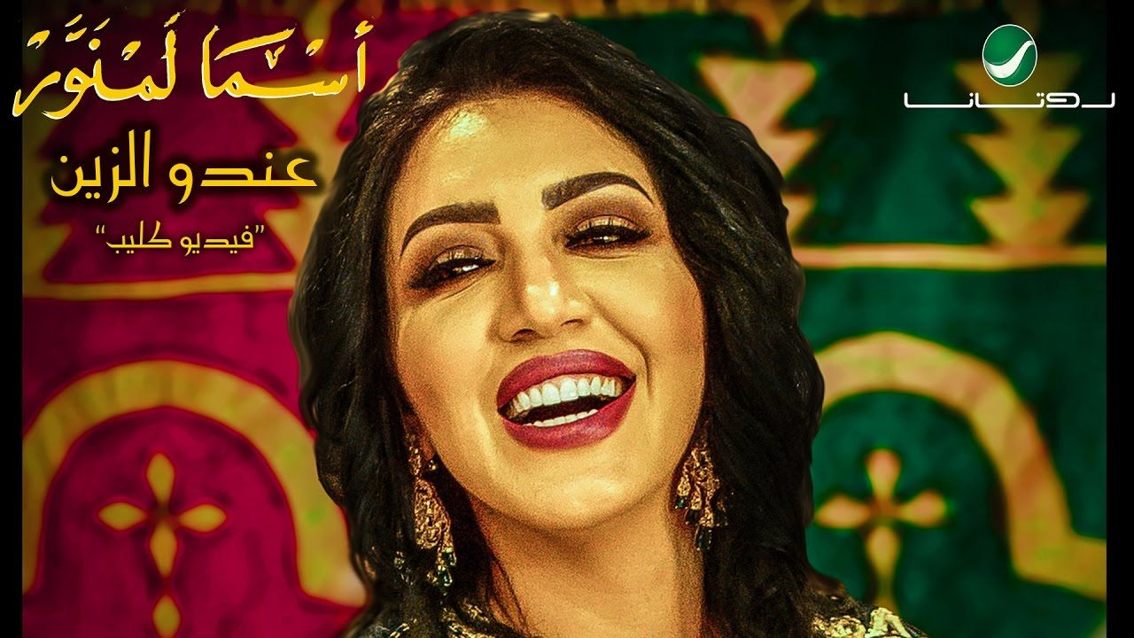 Asma Lmnawar Andou Zine Video Clip اسما لمنور عندو