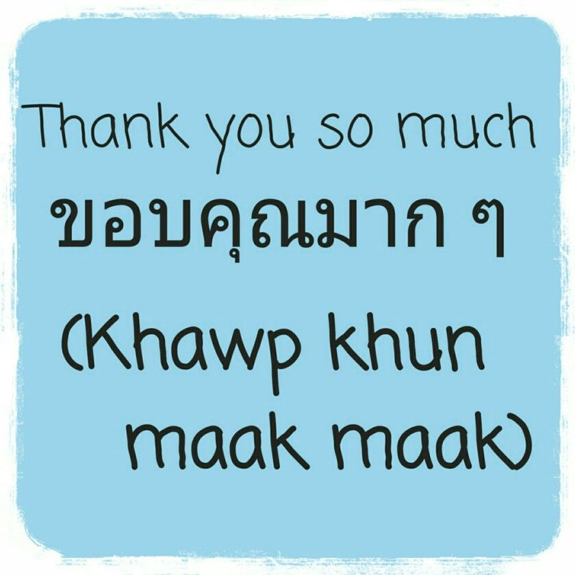how to say thank you in thai language