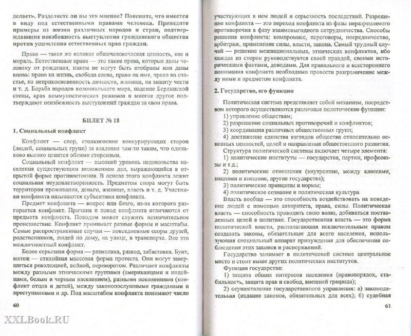 Gdz Po Belarusskomu Yazyku How To Plan Bullet Journal Blog