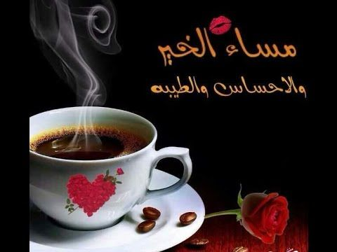 مساء الورد يا أغلى الناس Good Morning Images Flowers Morning Images Islamic Art Calligraphy