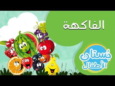 بستان الفاكهة فيديو تعليمي للأطفال Learn Names Of Fruits For Kids Youtube Alphabet Songs Teach Arabic Songs