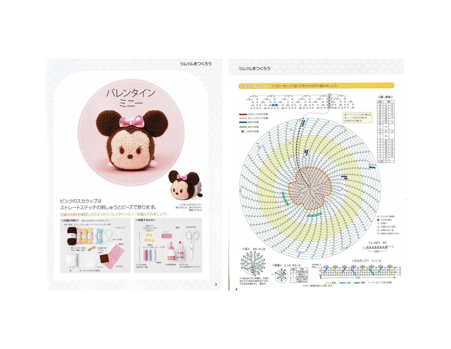 Tsum Tsum Minnie Crochet | horgolás és kötés gyerekeknek | Pinterest ...