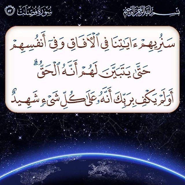 سبحانك اللهم و بحمدك بسم الله الرحمن الرحيم سنريهم آياتنا في الآفاق وفي أنفسهم حتى يتبين لهم Holy Quran Quran Prayers