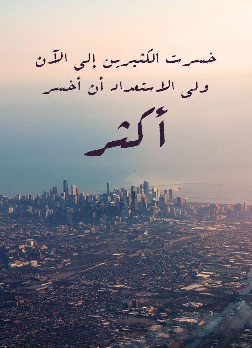 صور كلمات عن خسارة الناس Sowarr Com موقع صور أنت في صورة Beautiful Words Arabic Quotes Beautiful Pictures