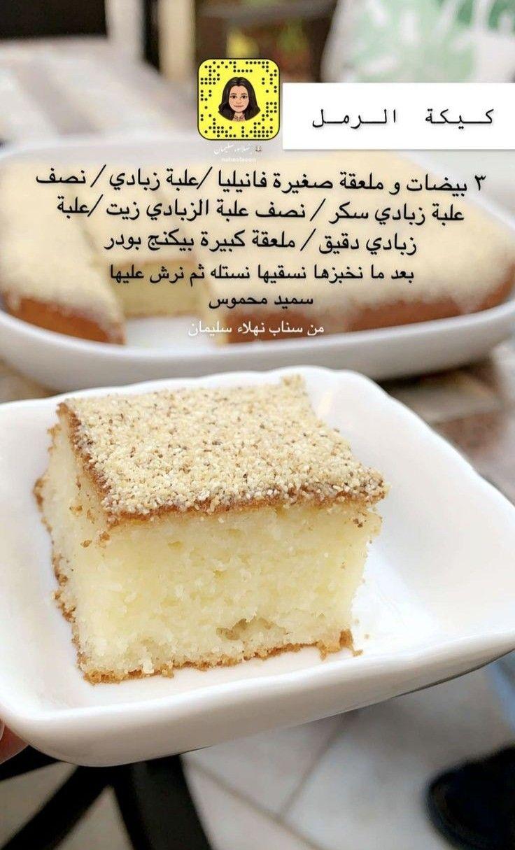 حلى السميد حلويات حلو حلا Sweets Recipes Food Receipes Food Recipies