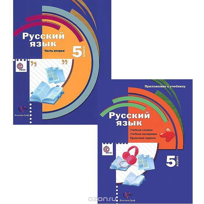 5 класс русский язык решебник 1 и 2 часть
