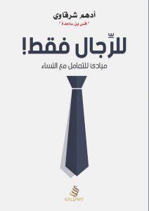 كتاب للرجال فقط شونتي pdf