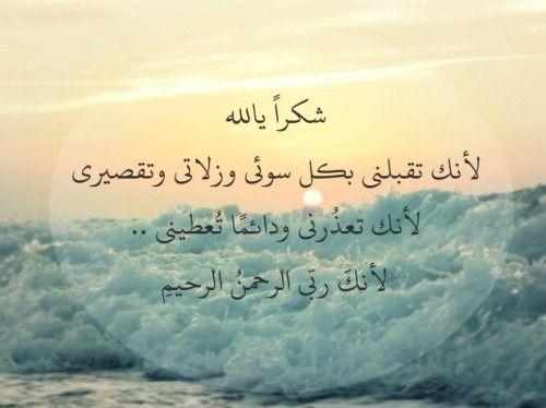شكرا يا الله Islamic Quotes Little Prayer Arabic English Quotes