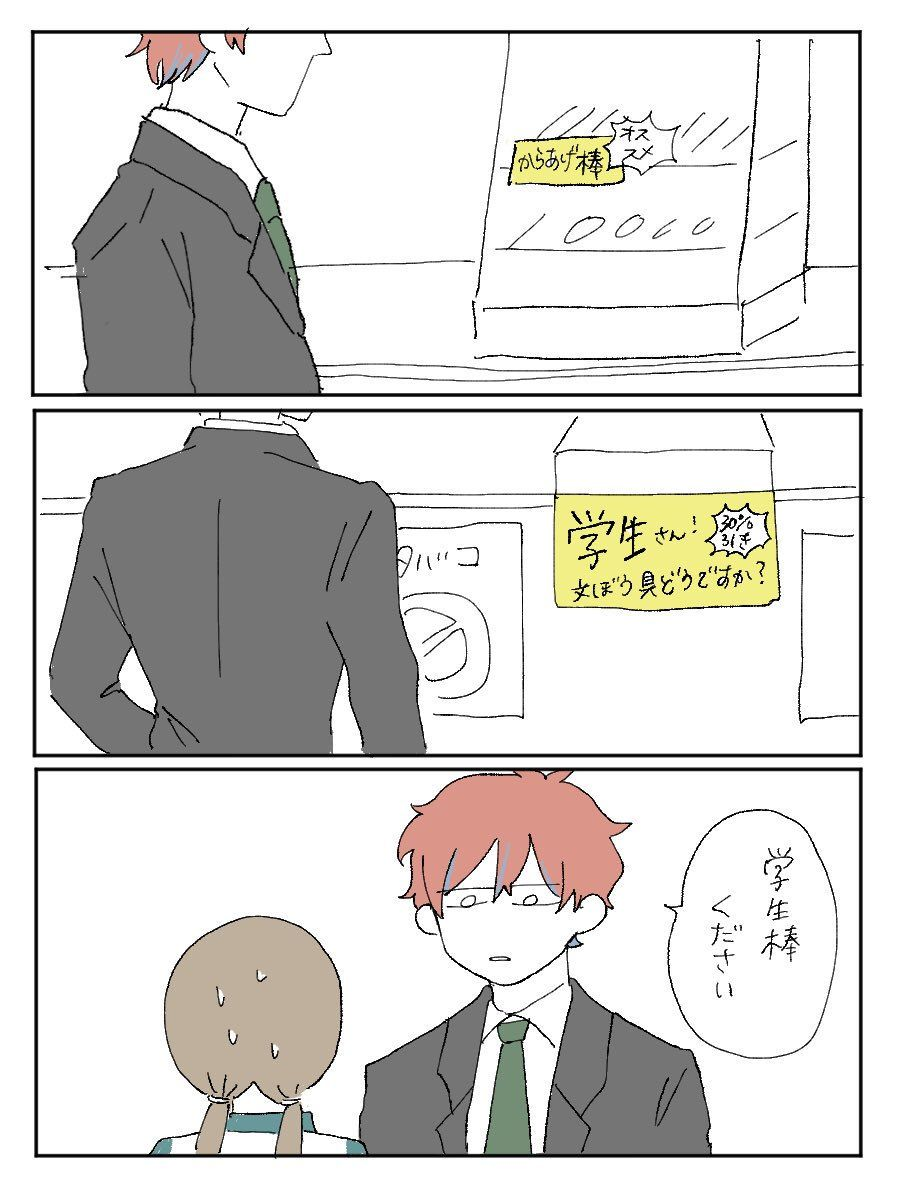 ツイ 腐 テ
