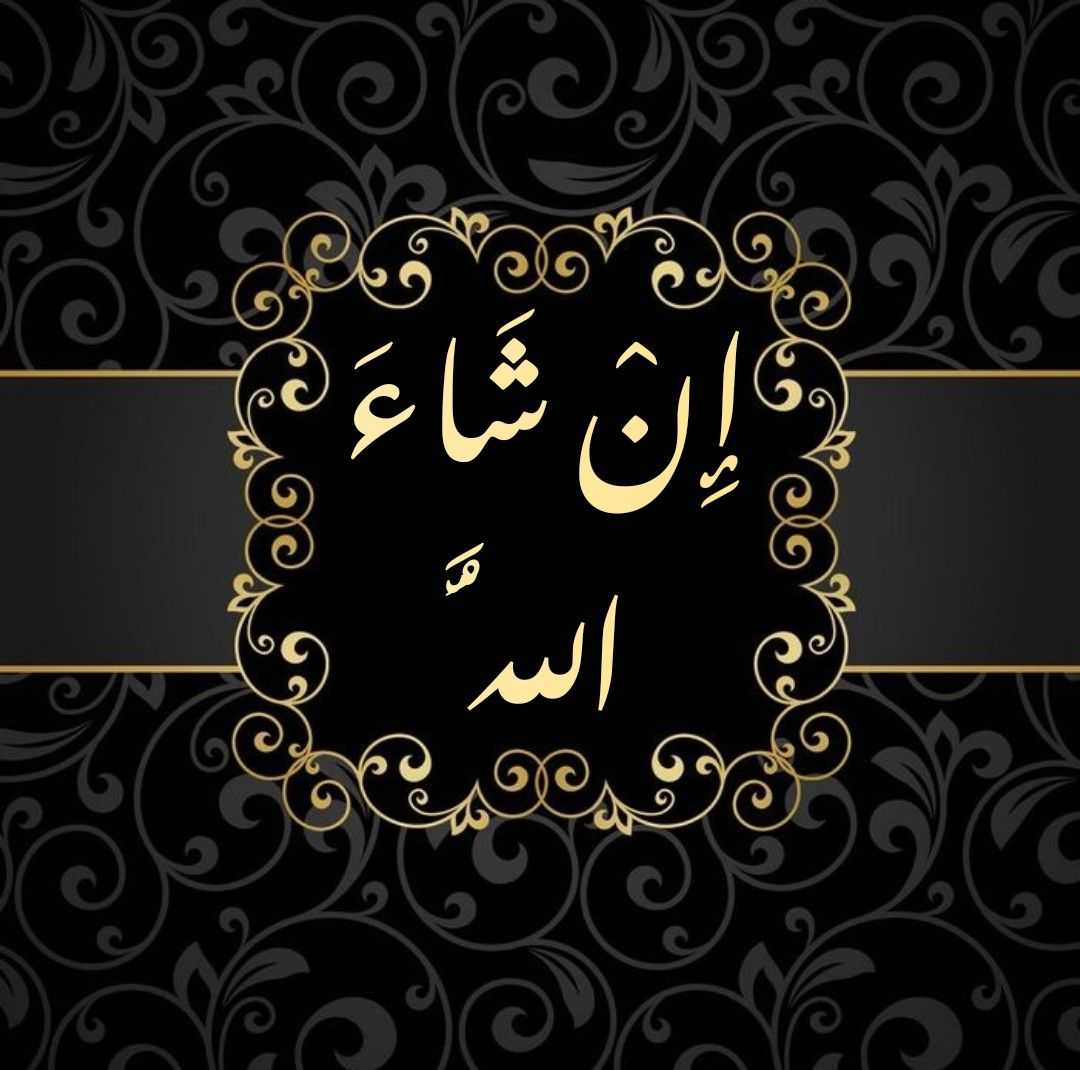 Pin By عنود البلاجي On Greetings Fancy Letters Islamic Pictures Chalkboard Quote Art