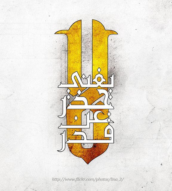 Oct 23 Persian Calligraphy Art Islamic Calligraphy Calligraphy Art