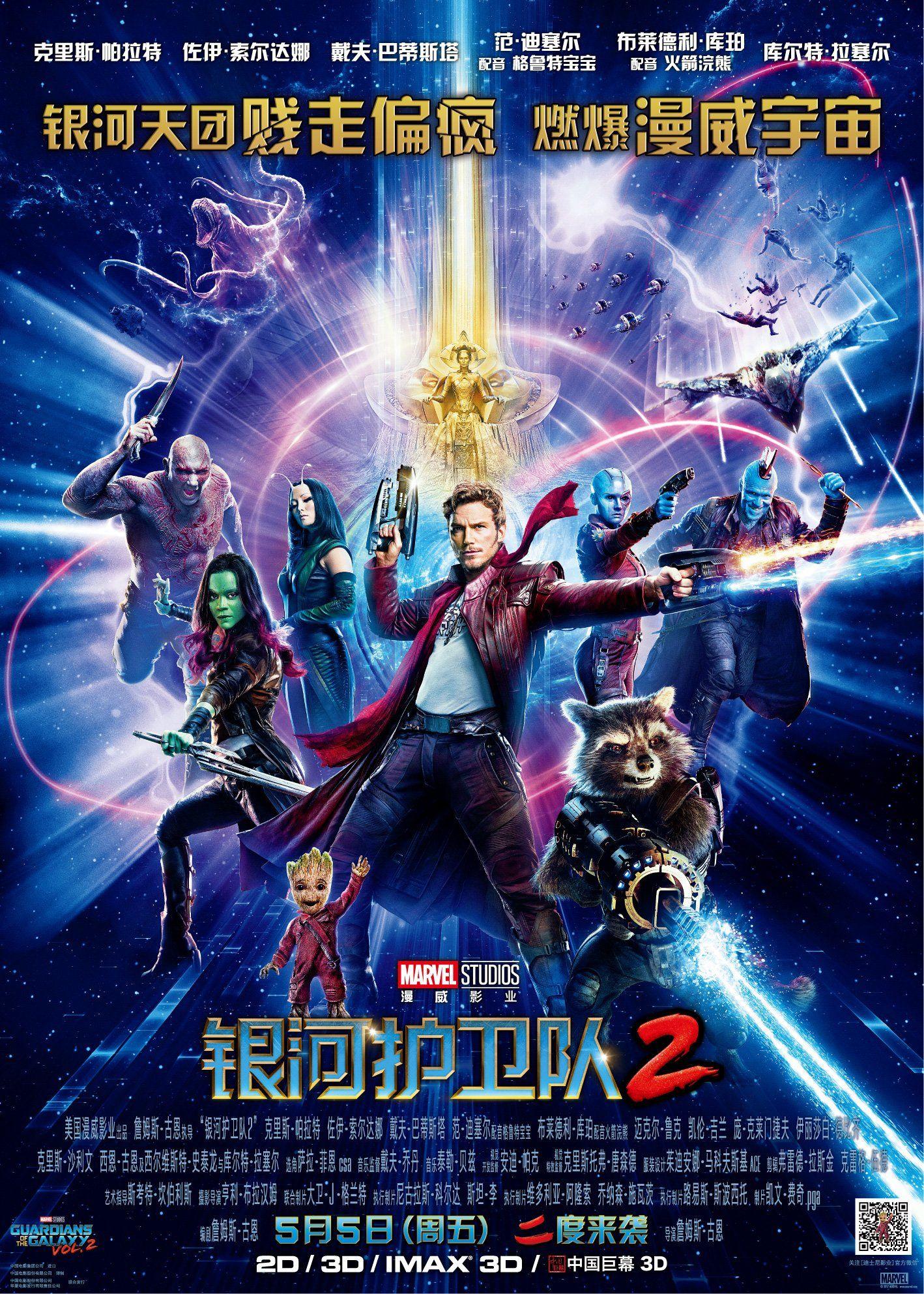 Poster Internacional De Guardianes De La Galaxia Vol 2 Guardianes De La Galaxia Magnificos Galaxias