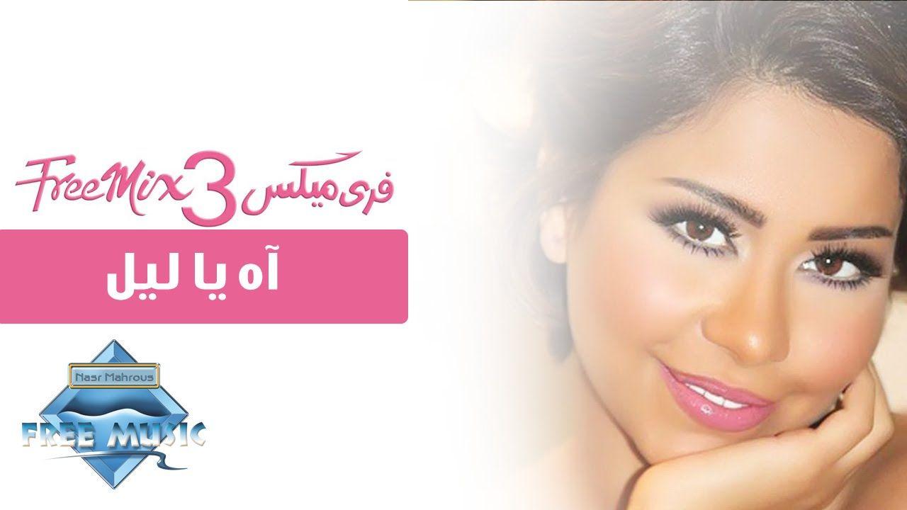 Sherine Ah Ya Leil شيرين اه يا ليل Songs My Favorite Things