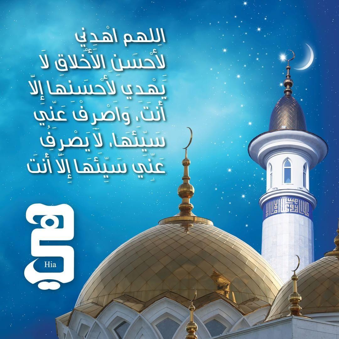 اللهم اهدنا لأحسن الأخلاق لا يهدي لأحسنها إلا أنت واصرف عنا سيئها لا يصرف عنا سيئها إلا أنت صباح الخير رمضان2017 Prayers Taj Mahal Landmarks