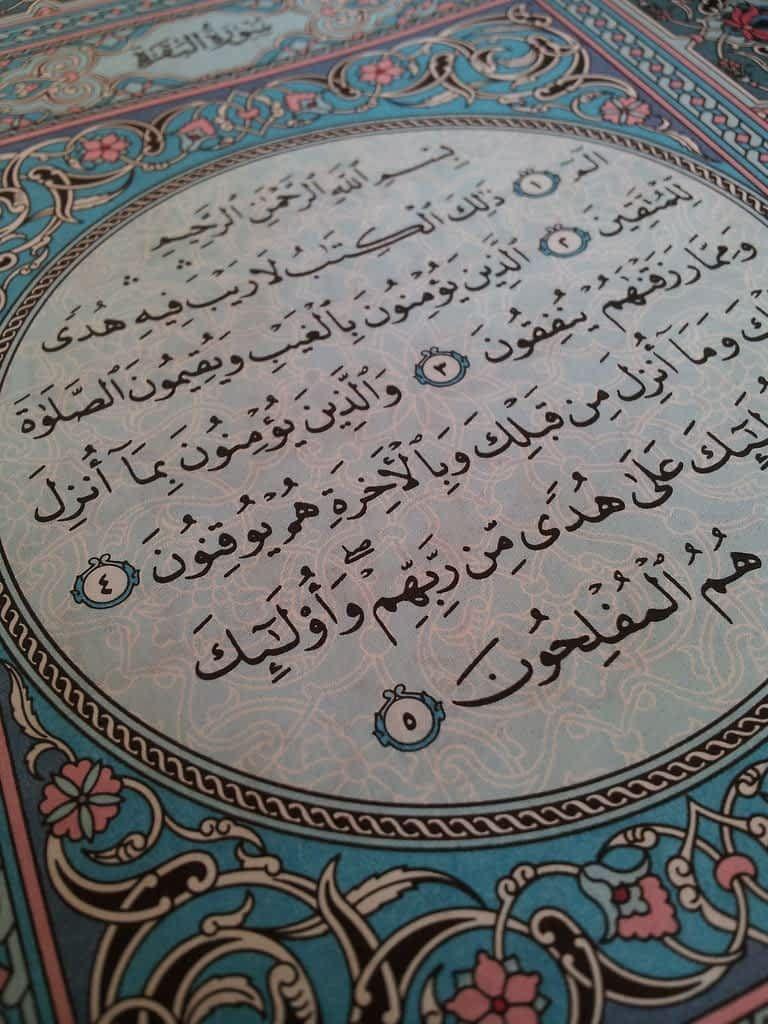 حلول البركة والحفظ من الشيطان فضل سورة البقرة Arabic Calligraphy Calligraphy