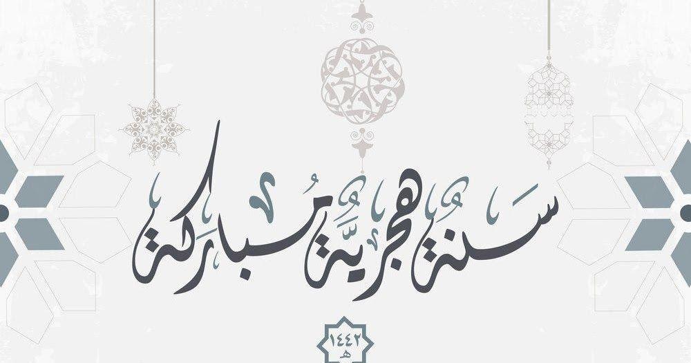 صور معايدات رأس السنة الهجرية 1442 تهنئة العام الهجري الجديد Ramadan Beauty Drinks Happy New