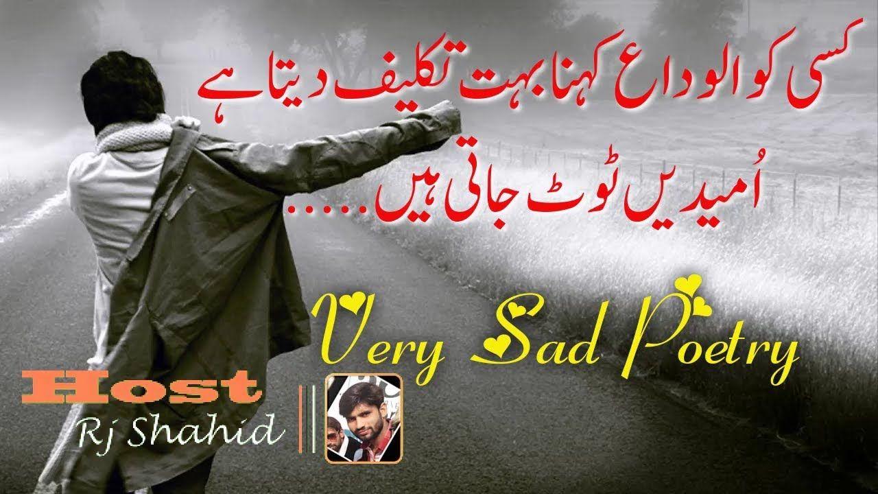 Very Sad Urdu Nazam|Sad Urdu Poetry|Painful Poetry|Poetry For Broken