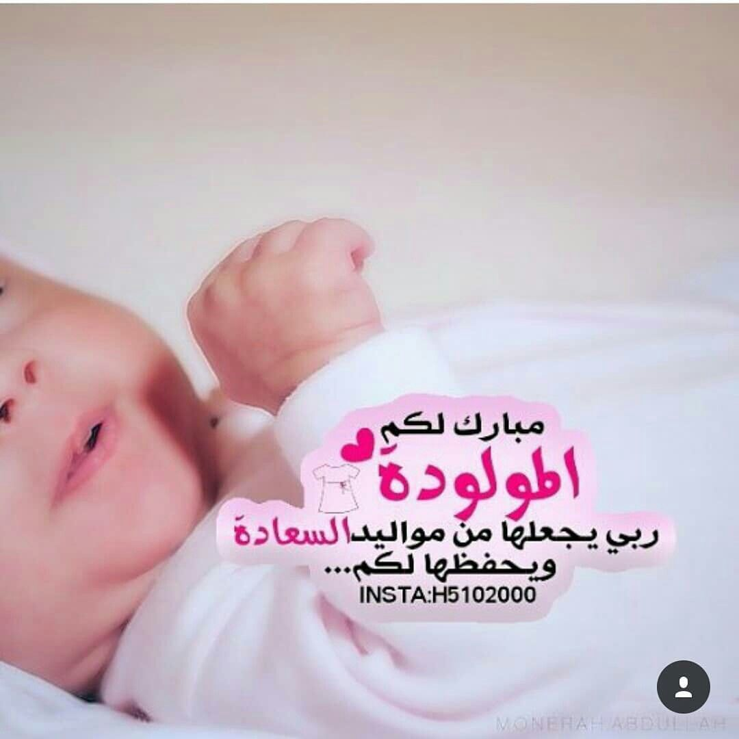 Pin By Azhar Aldaghry On Baby Girl Welcome Baby Girls New Baby Products Baby Prep