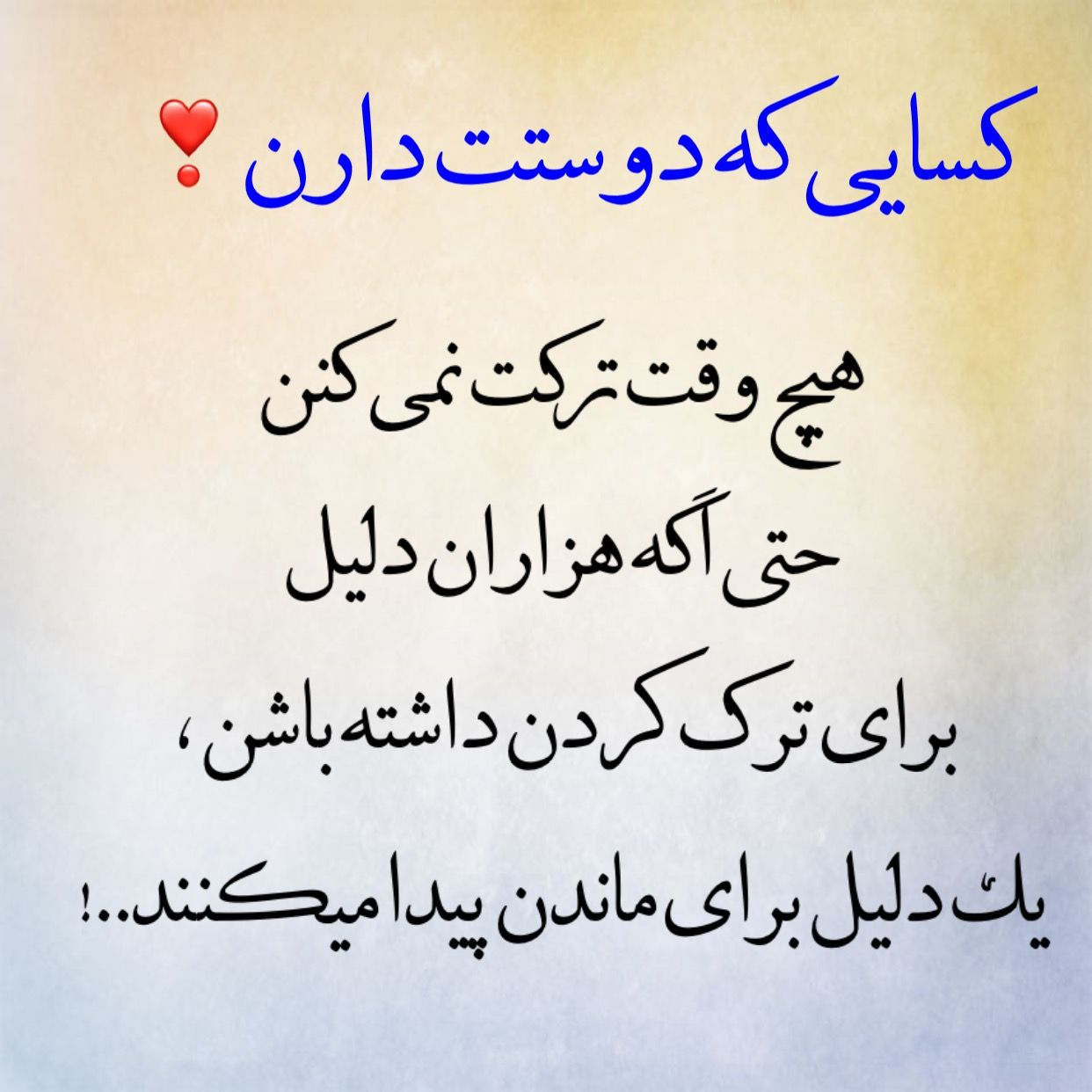 هیچ وقت Text On Photo Text Thoughts