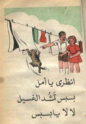 ن كتاب أمل وعمر ذكريات الطفولة الجميلة Arabic Funny Funny Dude Funny Pictures