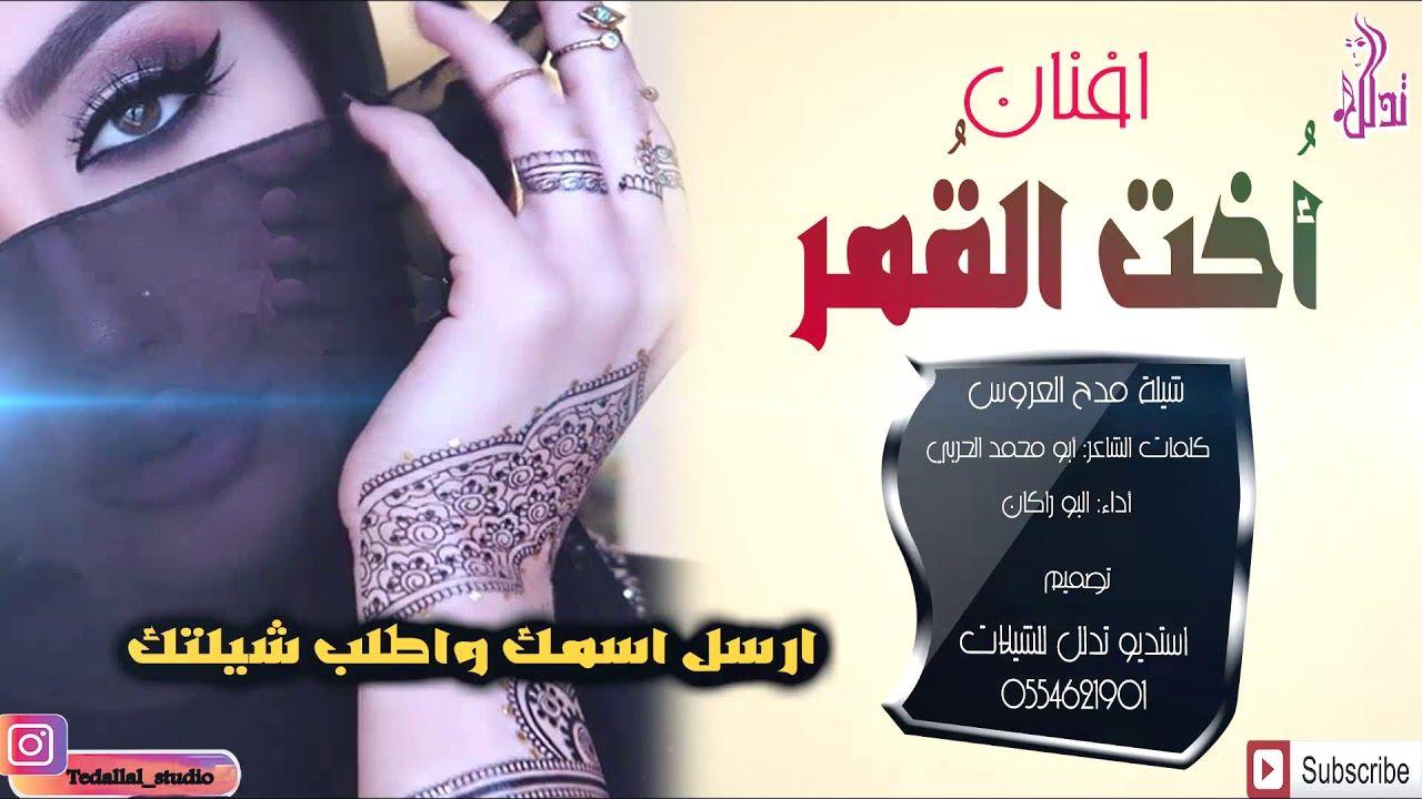شيلة مدح العروس بإسم افنان أ خت الق مر 3fnan 2020 Alo Studio