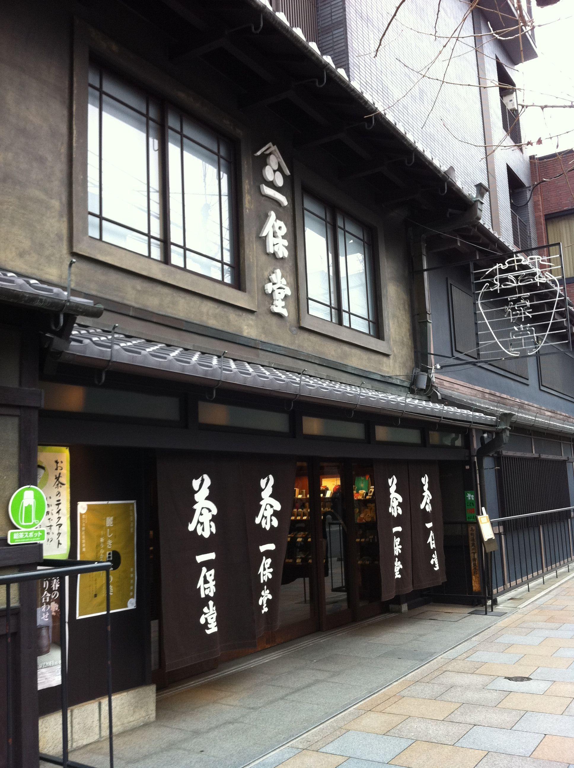 tea shop / IPPODO    Kyoto Japan