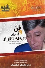 الدكتور ابراهيم الفقي Pdf Books Reading Book Challenge Arabic Books