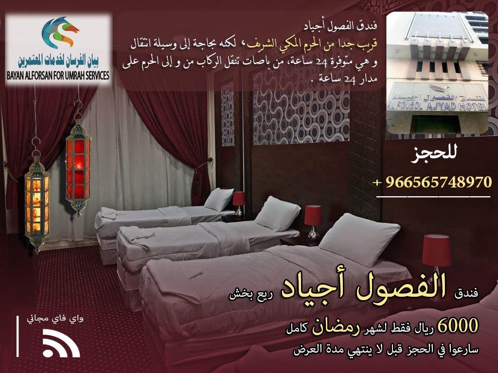فندق الفصول أجياد ريع بخش 6000 ريال فقط لشهر رمضان كامل سارعوا في الحجز قبل لا ينتهي مدة العرض للتواصل واتساب 96653811982 Booking Hotel Hotel Home Decor
