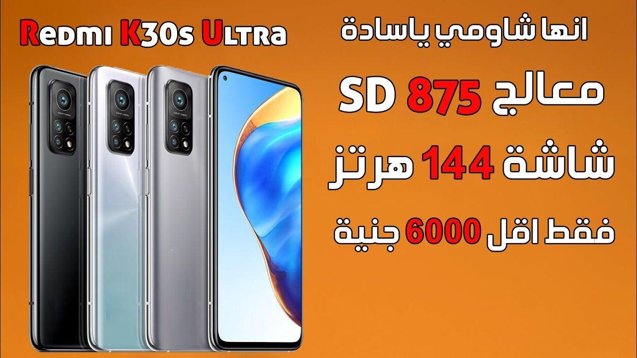 قنبلة شاومي الحقيقة فى 2020 Redmi K30s Ultra Https Youtu Be 5qfvdnh5nzo Galaxy Phone Samsung Galaxy Phone Samsung Galaxy