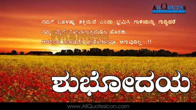 Kannada Good Morning Quotes Wshes Life Inspirational Thoughts