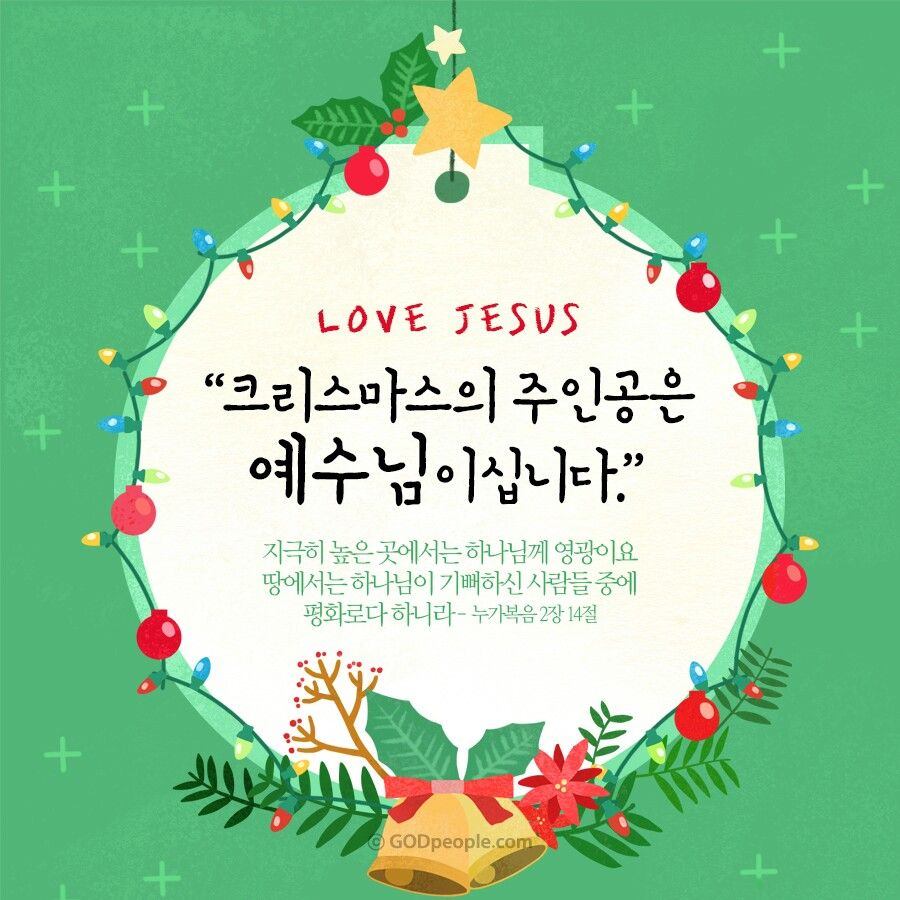 카드에 있는 Mikyong Yi님의 핀 크리스마스 카드 카드 크리스마스 이름표