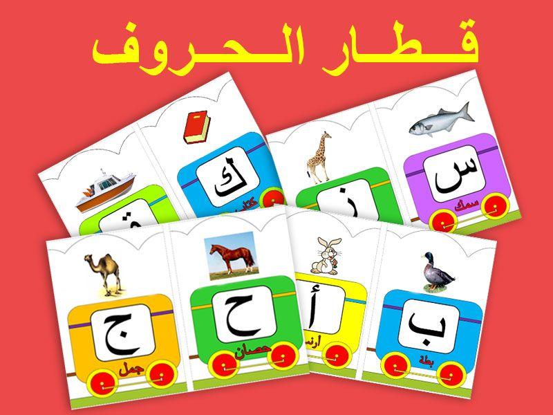 مواد تعليمية مجانية موجهة للأطفال Meta Name Propeller Content D567404cf615576de50fe7f5b7c5 Arabic Alphabet Letters Arabic Alphabet Arabic Alphabet For Kids