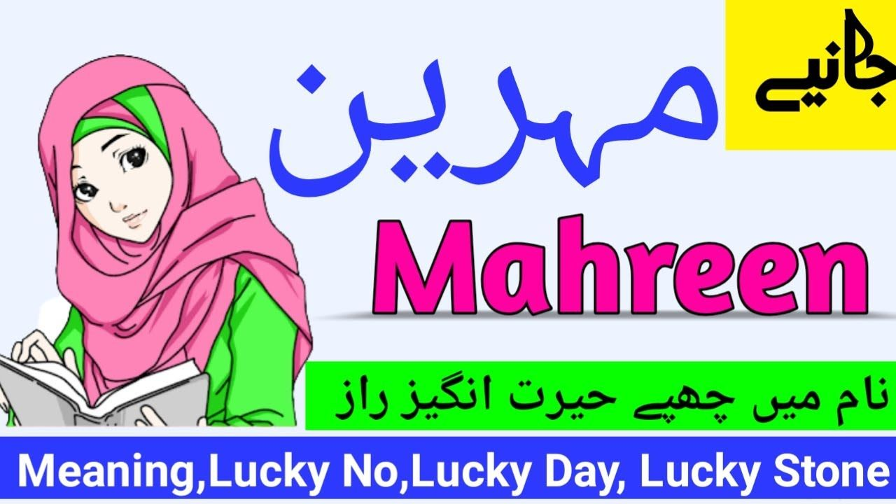 Mahreen مہرین Name Meaning In Urdu Girl Name Urdusy Muslim Baby Names Names With Meaning Islamic Baby Names