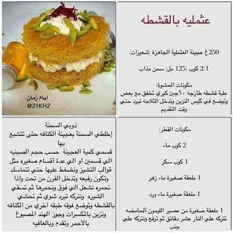 عثملية بالقشطة Ramadan Desserts Ramadan Recipes Cooking Recipes Desserts