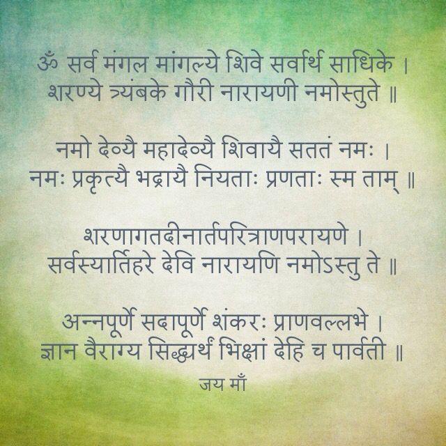 Pin By Shashikant Tripathi On Jai Mata Di Vedic Mantra Hindu Philosophy Essay Lord Ganesha