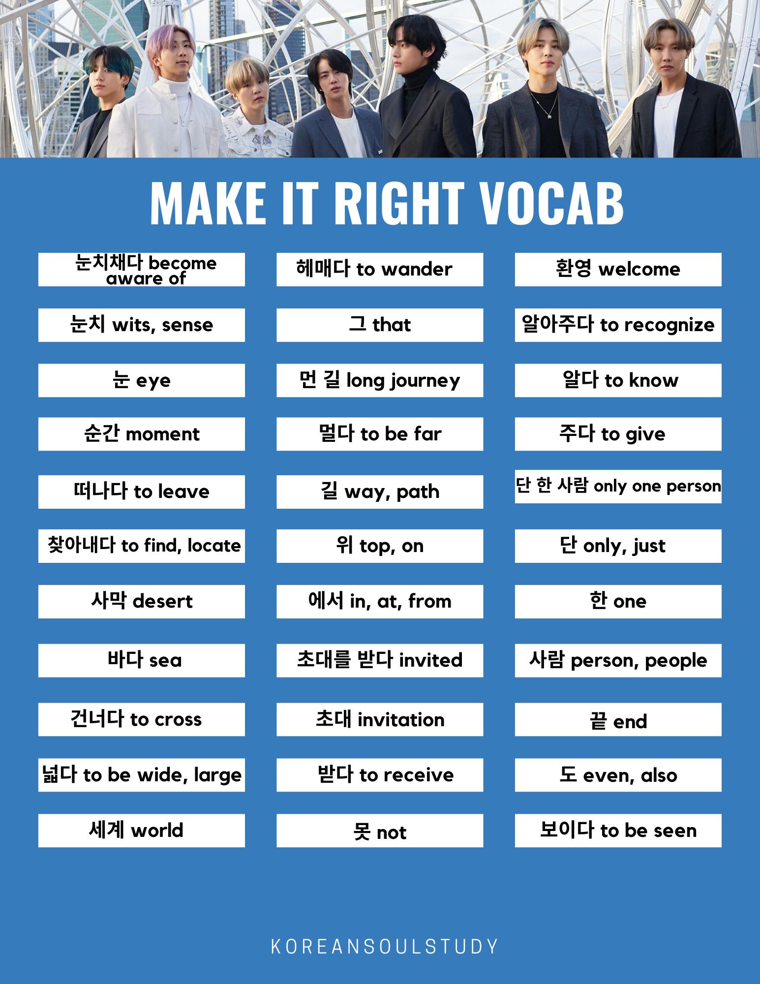 Bts Mots7 Make It Right Lyric Vocab Learn Korea Learn Korean Korean Lessons