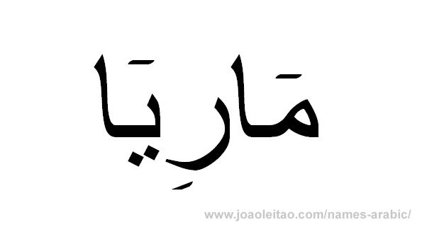 Maria In Arabic Name Maria Arabic Script How To Write