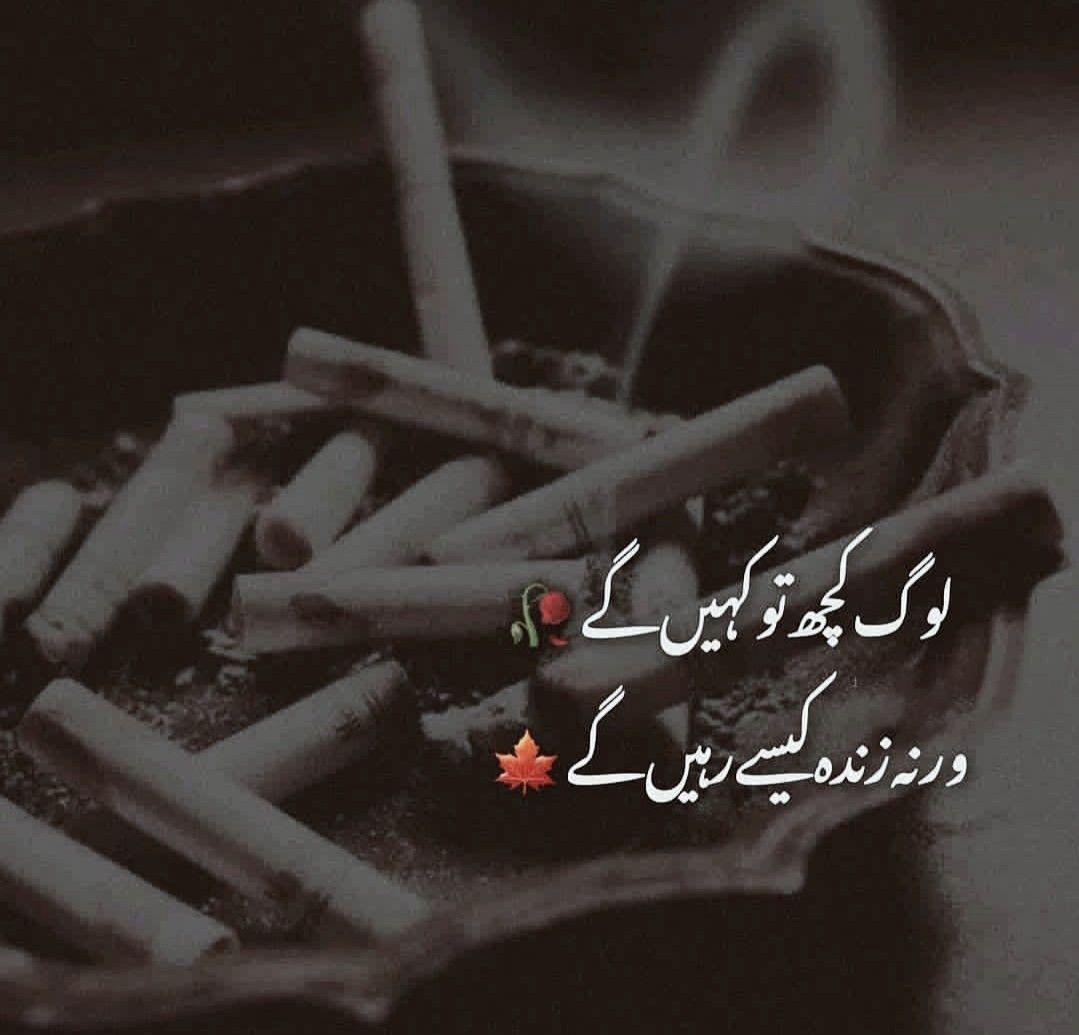 Pin By Kaleem Ch On محبت فاتح عالم Urdu Poetry Poetic Words Urdu Love Words