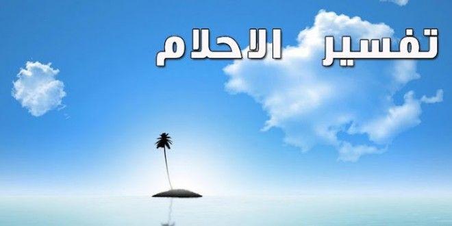 تفسير حلم التغوط فى المنام للظاهرى Adventure Time Dream Images Egypt