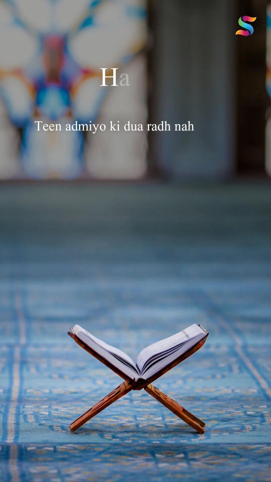 Allah unki duaon ko Raad nahi karta | Adal O Insaa