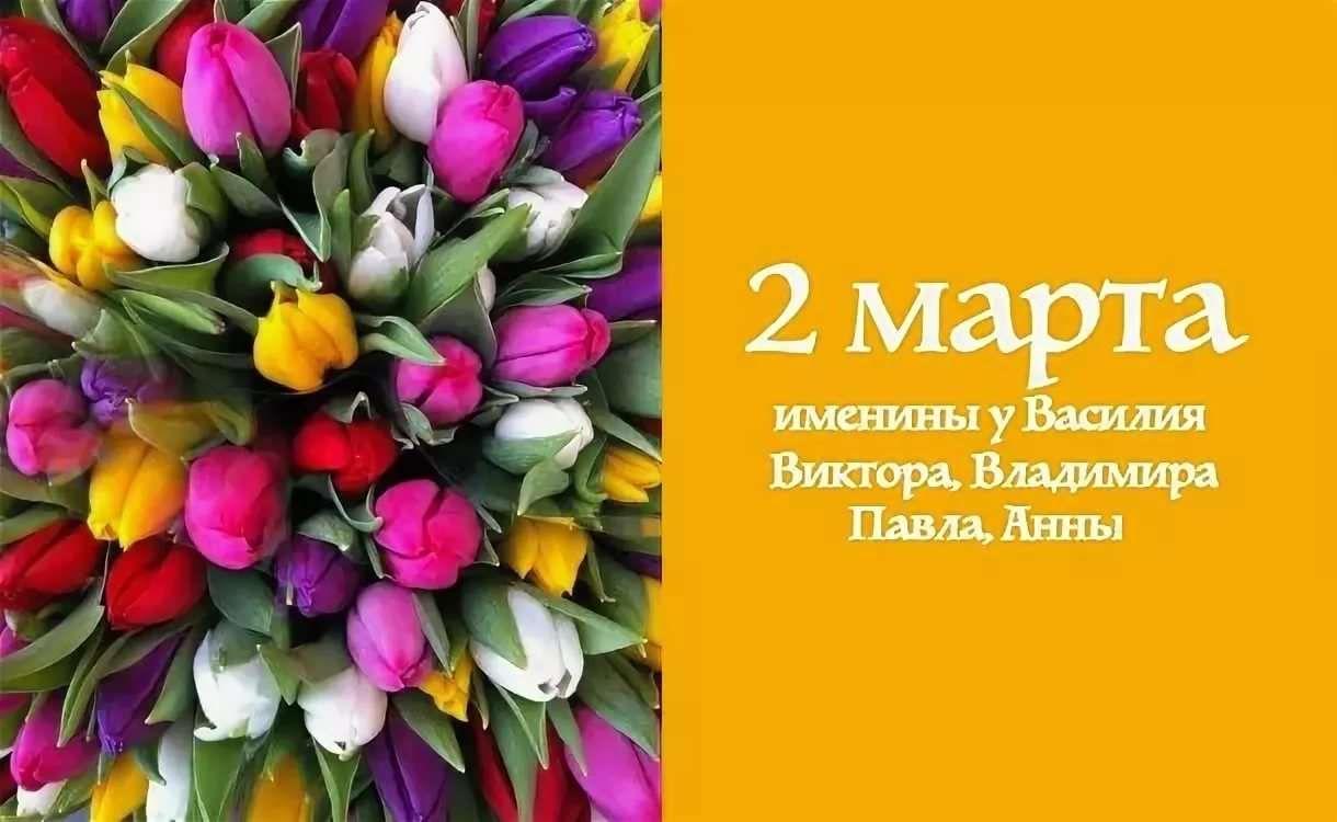 Imeniny 2 Marta 36 Kartinok S Izobrazheniyami Imeniny