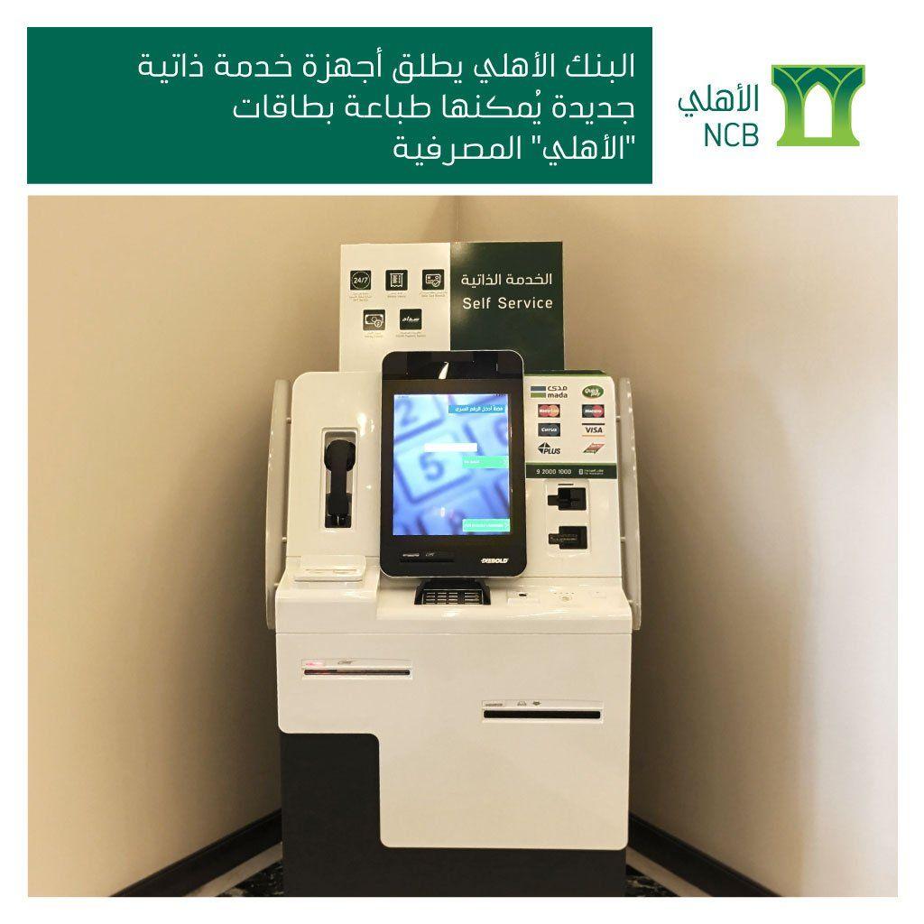 الخدمة الذاتية للبنك الأهلي أماكن أجهزة الخدمة الذاتية للبنك الأهلي في السعودية عربي تك In 2020 Gaming Products Electronic Products Self Service