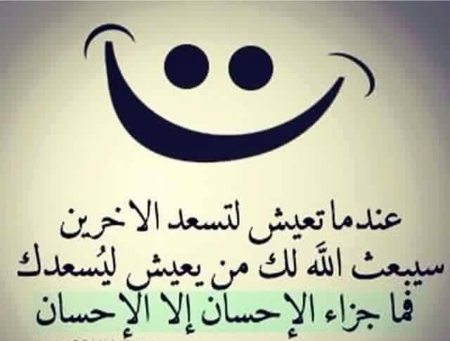 فما جزاء الاحسان الا الاحسان Inspirational Words Positive Quotes Words