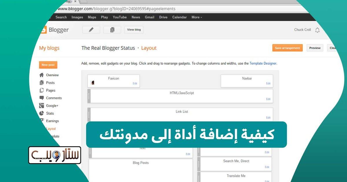 تعد Blogger المملوكة لشركة Google منصة تدوين مشهورة في جميع أنحاء العالم حيث يمكن للأشخاص مشاركة تدويناتهم ونشرها ومشاركتها مع الآخري Image Map Layout Blog