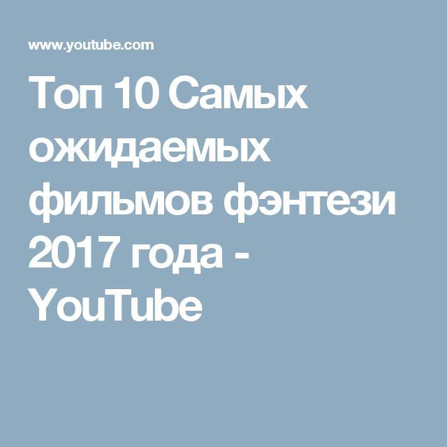 Топ 10 Самых ожидаемых фильмов фэнтези 2017 года - YouTube