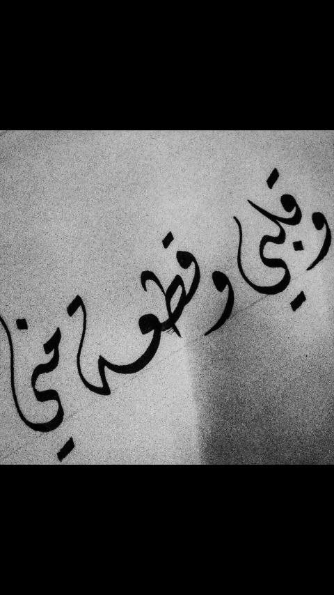 يا شوق روحي Arabic Love Quotes Love Quotes Arabic Quotes