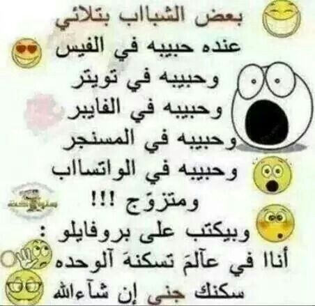 Pin By سمر العرب On صور Arabic Funny Funny Arabic Quotes Humor