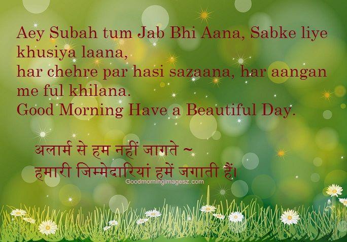good morning shayari in hindi font good morning images pinterest