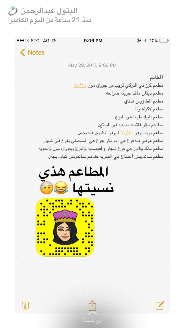 Pin By Shrog Dh On Taif City Taif Snapchat Screenshot Snapchat